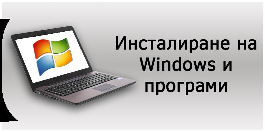 Инсталиране-на-windows-и-програми-Бургас