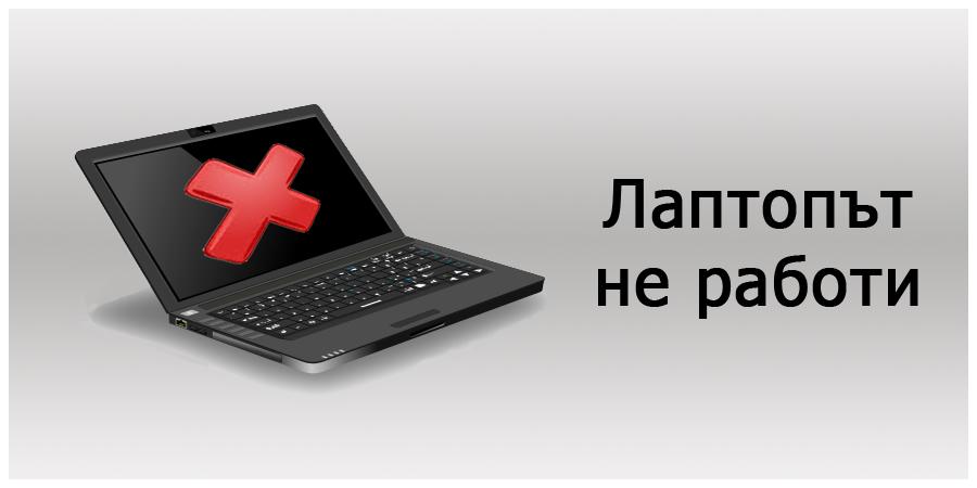 лаптопа не работи