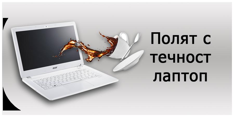 полят-с-течност-лаптоп