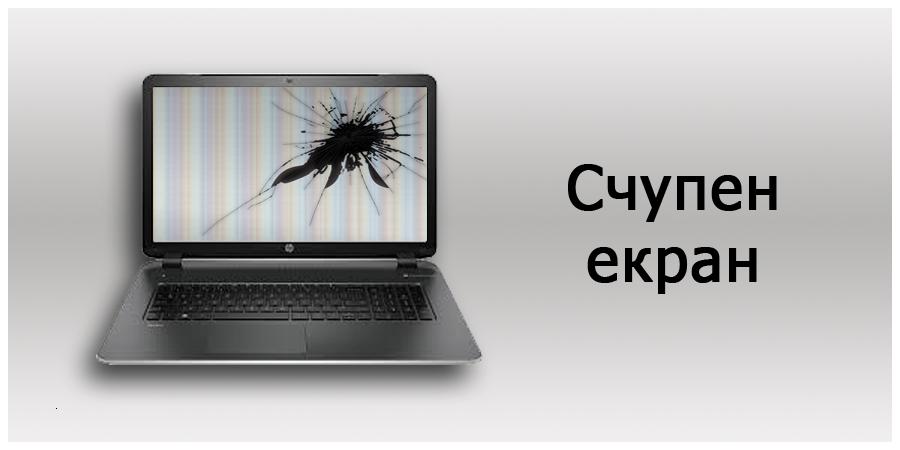 счупен-екран