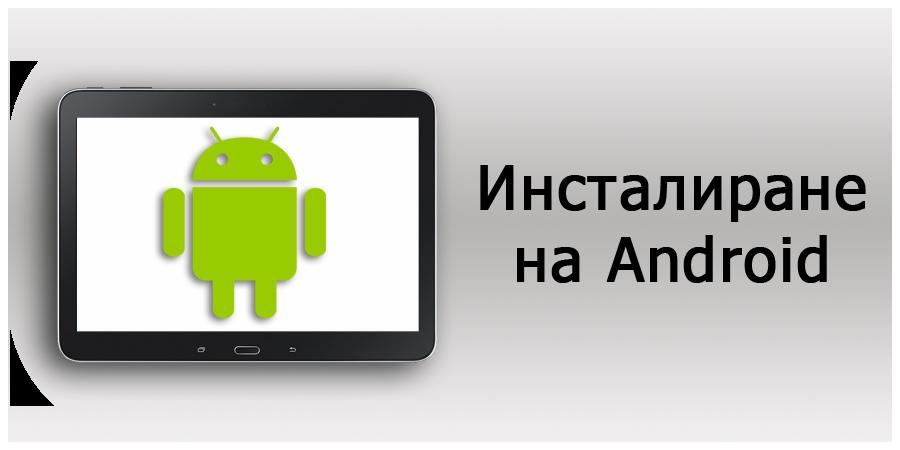 Инсталиране на Android