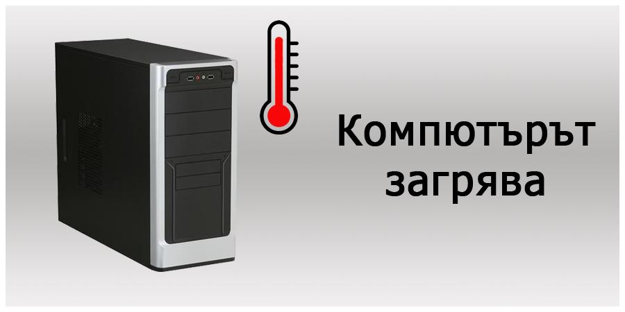 компютъра загрява