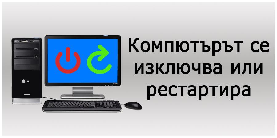 компютъра се изключва