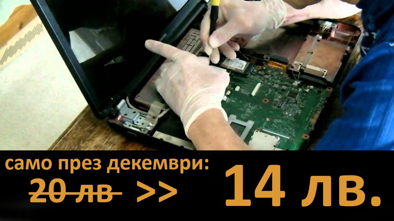 почистване на лаптоп за 14 лв.