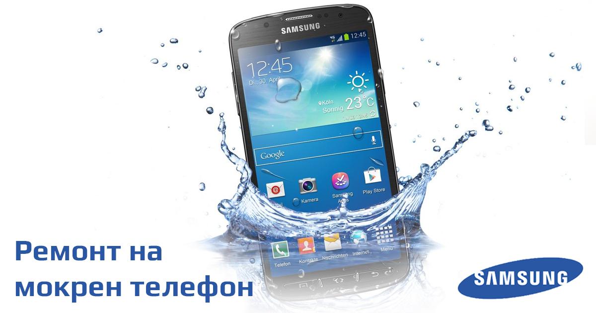ремонт на намокрен телефон Samsung
